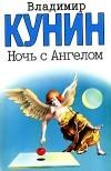 Владимир Кунин — Ночь с Ангелом