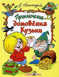 Г. Александрова - Приключения домовенка Кузьки (сборник)