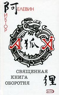 Виктор Пелевин - Священная книга оборотня (+ CD)