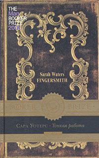 Сара Уотерс — Тонкая работа