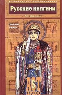 Л. Е. Морозова - Русские княгини. Женщины и власть