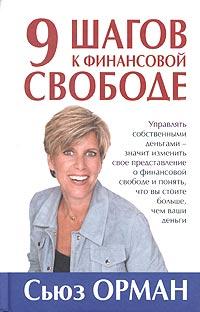 Сьюз Орман - 9 шагов к финансовой свободе