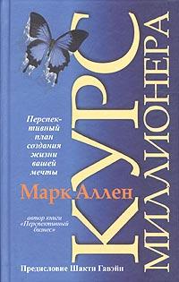 Читать книгу марк аллен ловушка для удачи