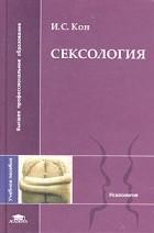 И. С. Кон — Сексология