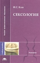 И. С. Кон - Сексология