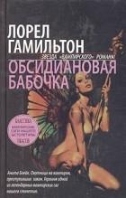Лорел Гамильтон - Обсидиановая бабочка