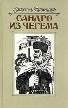 Фазиль Искандер - Сандро из Чегема. В трех книгах. Книга 1