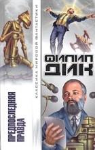Филип Дик - Предпоследняя правда (сборник)