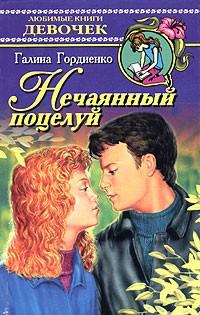 Книги про подростковую влюбблённость где главный герой алина