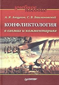 Конфликтология в схемах и комментариях фото 535