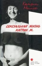 Катрин Милле - Сексуальная жизнь Катрин М.