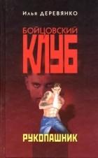 Илья Деревянко - Рукопашник (сборник)