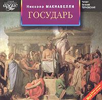 Никколо Макиавелли - Государь (аудиокнига MP3)