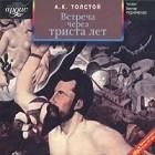 А. К. Толстой — Встреча через триста лет (аудиокнига MP3)