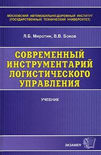Л. Б. Миротин, В. В. Боков — Современный инструментарий логистического управления