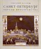 Григорий Каганов - Санкт-Петербург: Образы пространства