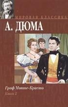 Александр Дюма - Граф Монте-Кристо. Книга 2