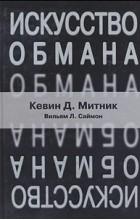 Kevin Mitnick, Вильям Л. Саймон - Искусство обмана