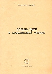 Михаил Сидоров - Борьба идей в современной физике