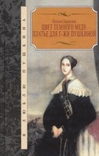 Наталья Баранская - Цвет темного меду. Платье для г-жи Пушкиной (сборник)