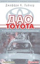 Джеффри К. Лайкер - Дао Toyota: 14 принципов менеджмента ведущей компании мира
