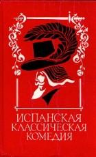 без автора - Испанская классическая комедия (сборник)
