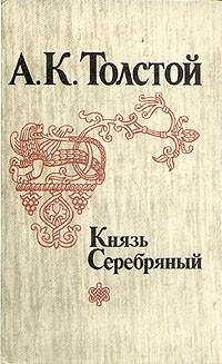 А. К. Толстой - Князь Серебряный