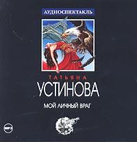 Мой личный враг  Татьяна Устинова  читать книгу онлайн
