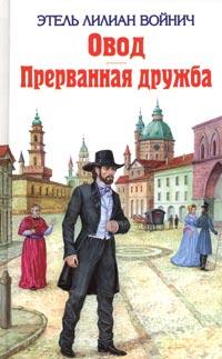 Этель Лилиан Войнич - Овод. Прерванная дружба (сборник)