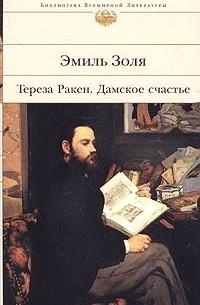 Эмиль Золя - Тереза Ракен. Дамское счастье (сборник)