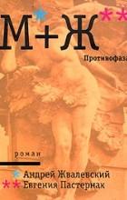 Андрей Жвалевский, Евгения Пастернак — М+Ж. Противофаза