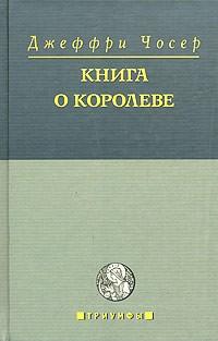 Джеффри Чосер - Книга о королеве (сборник)