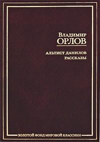 орлов владимир альтист данилов читать читать