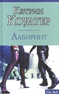 Кэтрин Коултер - Лабиринт