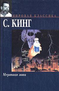 Стивен Кинг - Мёртвая зона