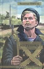 Валентин Пикуль - Из тупика