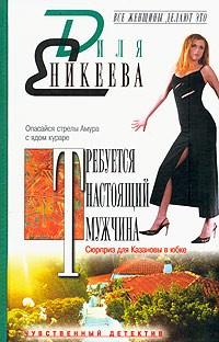 Книга еникеевой