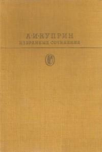 А. И. Куприн - Избранные сочинения (сборник)