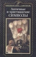 Наталья Попова - Античные и христианские символы