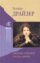 Теодор Драйзер — Дженни Герхардт. Сестра Керри
