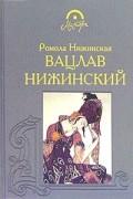 Ромола Нижинская - Вацлав Нижинский