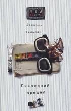 Даниэль Кельман - Последний предел. Я и Каминский (сборник)