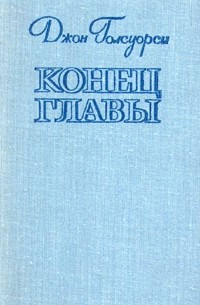 Джон Голсуорси - Конец главы (сборник)