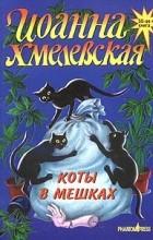 Иоанна Хмелевская - Коты в мешках