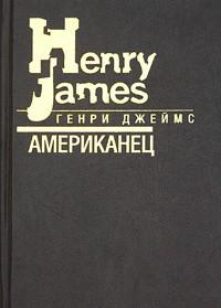 Генри Джеймс - Американец