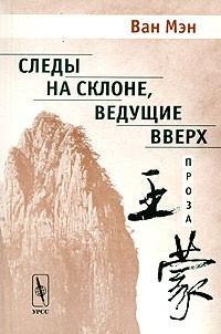 Ван Мэн - Следы на склоне, ведущие вверх (сборник)