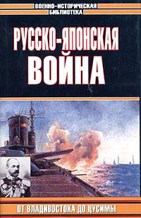 - Русско-японская война. От Владивостока до Цусимы