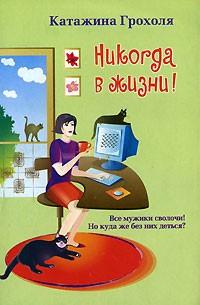 Катажина Грохоля - Никогда в жизни!