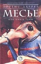 Лоренс Даррел - Авиньонский квинтет: Месье, или Князь Тьмы