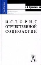 А. И. Кравченко - История отечественной социологии. Учебное пособие
